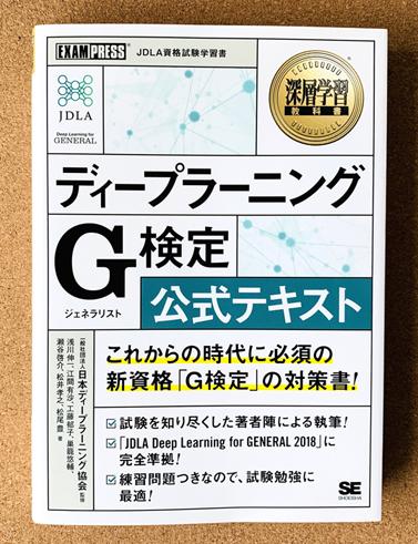 ディープラーニングG検定公式テキスト