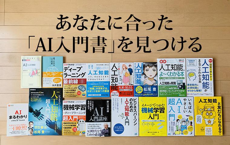 16冊のAI入門書