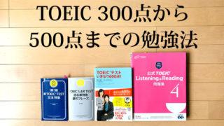 toeic300から500