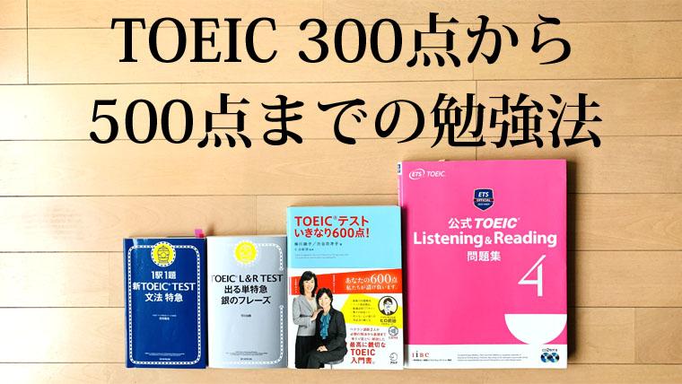 TOEIC 300点から500点の勉強法|カオカオ