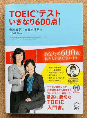 いきなり600点