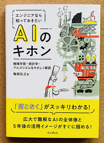 AIのキホン