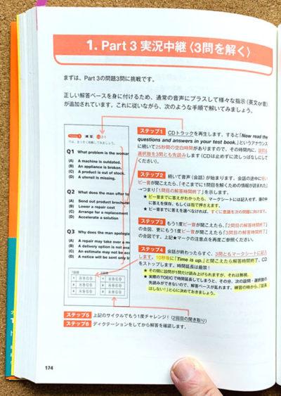 英語屋先読み