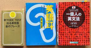 英語力3本の柱を作るための3冊