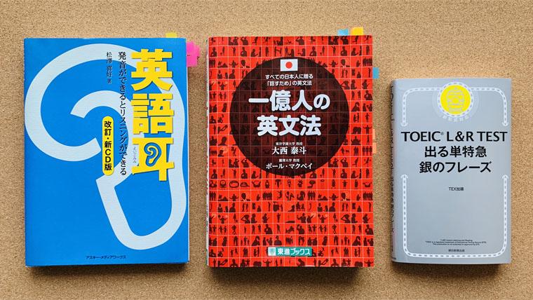 英語学習の最初に取り組む3冊