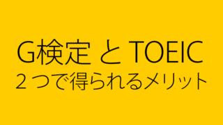 G検定とTOEICの2つで得られるメリット