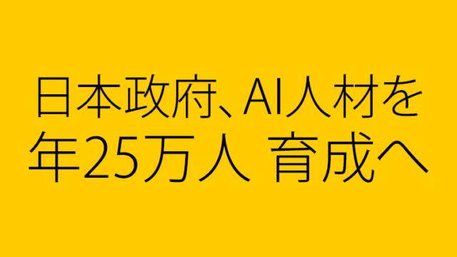 政府AI人材を25万人育成へ