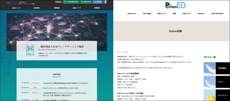 日本ディープラーニング協会とPythonエンジニア育成推進協会のサイト