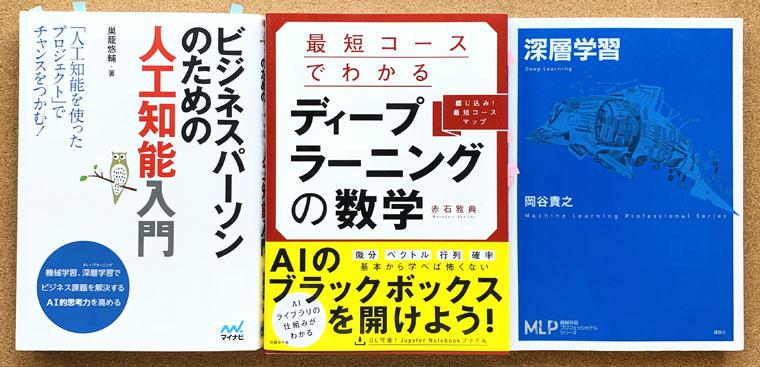 AIの数学を学ぶ3冊