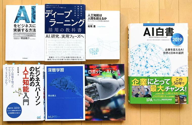 推薦図書7冊