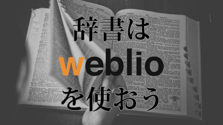 weblioを使おう