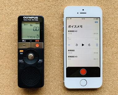 レコーダーと録音アプリ