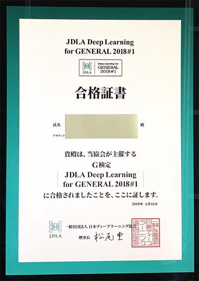 G検定合格証書