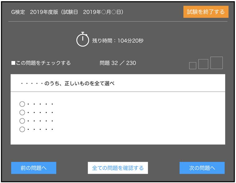 G検定試験の画面