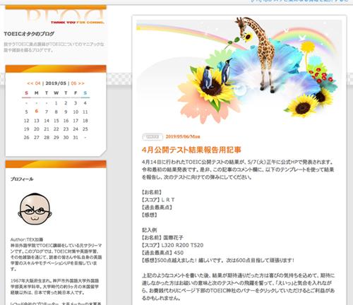 TEX加藤先生のブログ