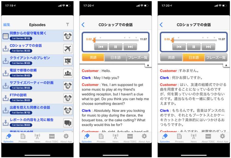 TOEICアップグレーダーアプリ