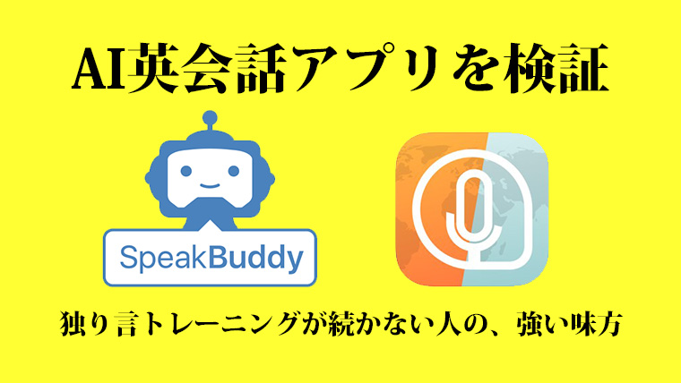 AI英会話アプリを検証