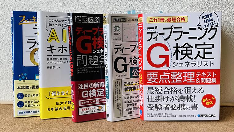 対策本5冊